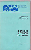 Л.Г.Ерохина Болезни нервной системы