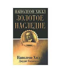 Книга Золоте спадщину. Автори - Джудіт Уїльямсон , Наполеон Хілл (Попурі)