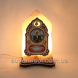 Соляний світильник Ікона маленька Ксенія