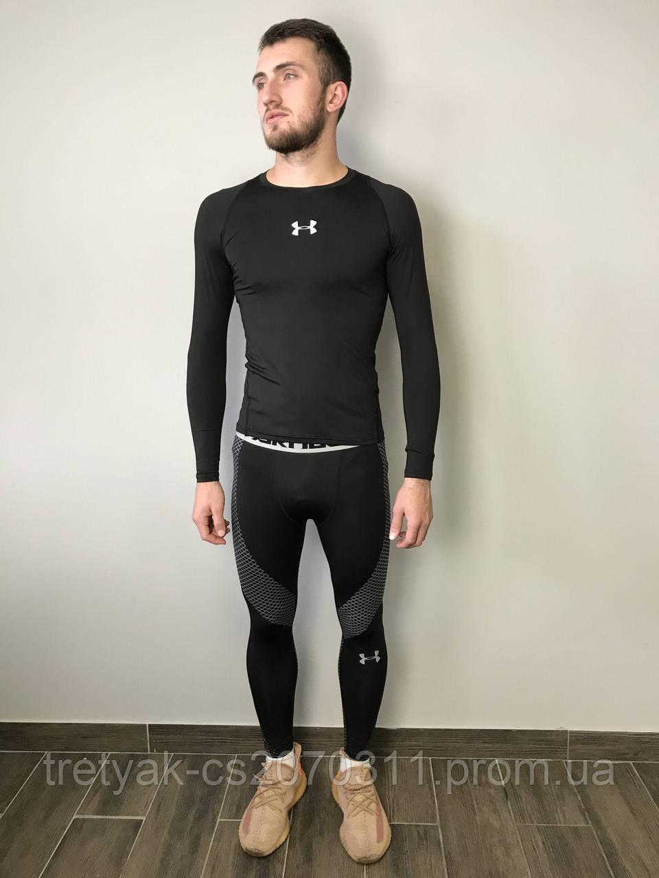 Комплект костюм спортивный компрессионный мужской  Under Armour Андер Армоур  ( S,M, L,XL)