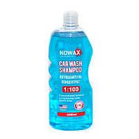 Автошампунь Nowax Car Wash Shampoo концентрат 1л