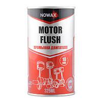 Промывка двигателя NOWAX Motor Flush 325 мл (NX44310)
