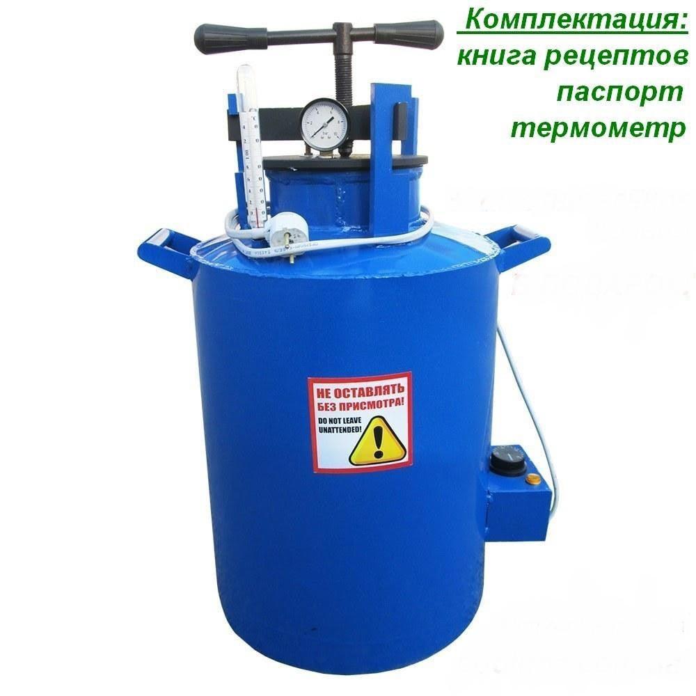 Автоклав бытовой электрический синий