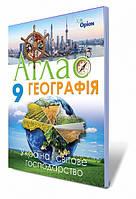 9 клас | Географія.Атлас. Україна і світове господарство.Савчук І.Г. | Оріон