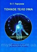 Тонкое тело ума (мягк)