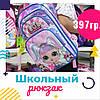Школьная ярмарка распродажа: школьные рюкзаки для девочек от 325 грн