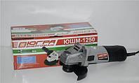 Болгарка Югра ЮШМ-1250