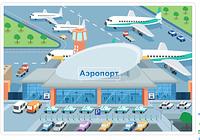 """Наклейки-дополнение Трик-Трек """"Аэропорт"""""""