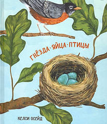 Книга Гнізда, яйця, птахи. Автор - Келсі Осейд (Попурі)