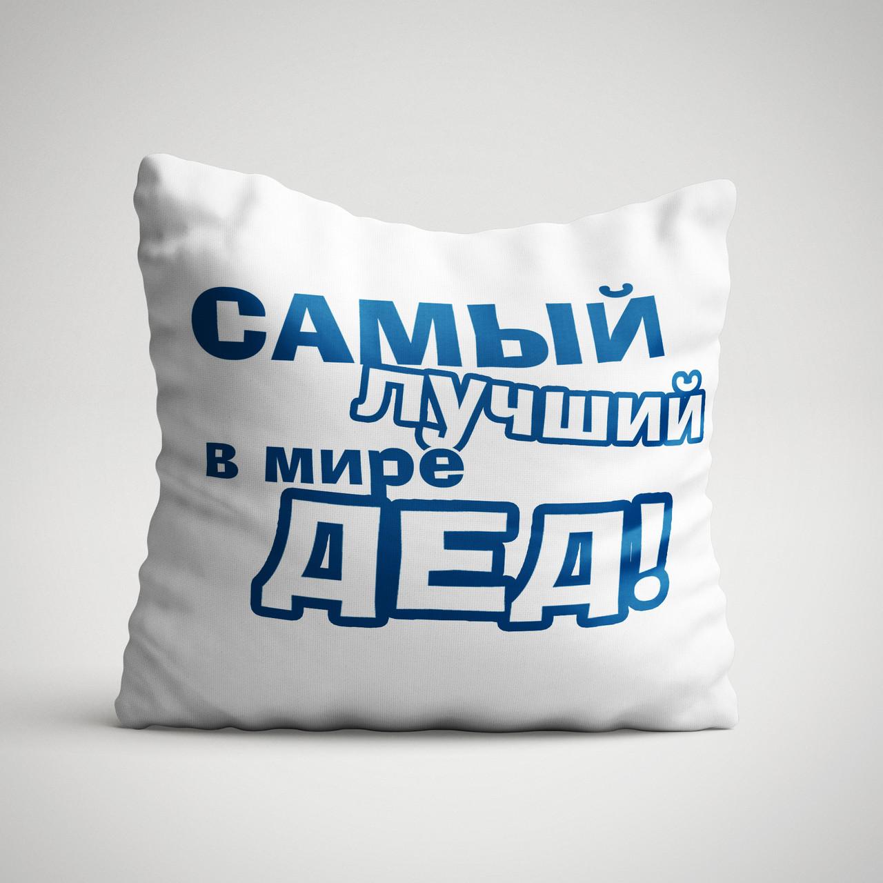 """Подушка с надписью """"Самый лучший в мире дед"""""""