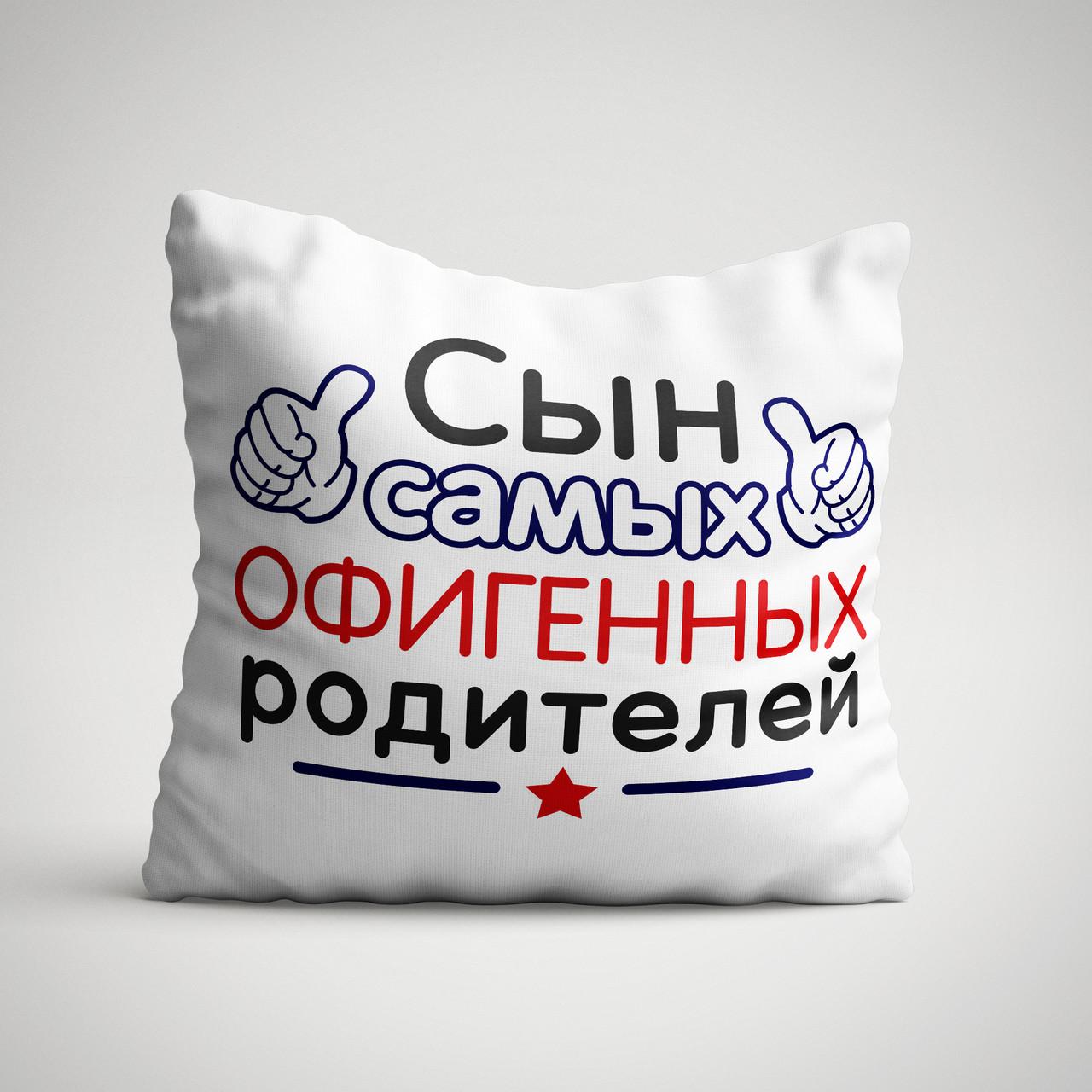 """Подушка с надписью """"Сын офигенных родителей"""""""