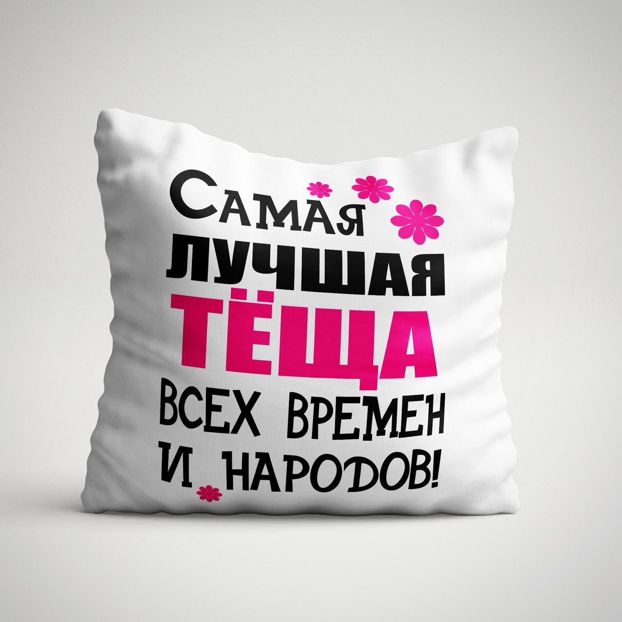 """Подушка с надписью """"Самая лучшая тёща"""""""