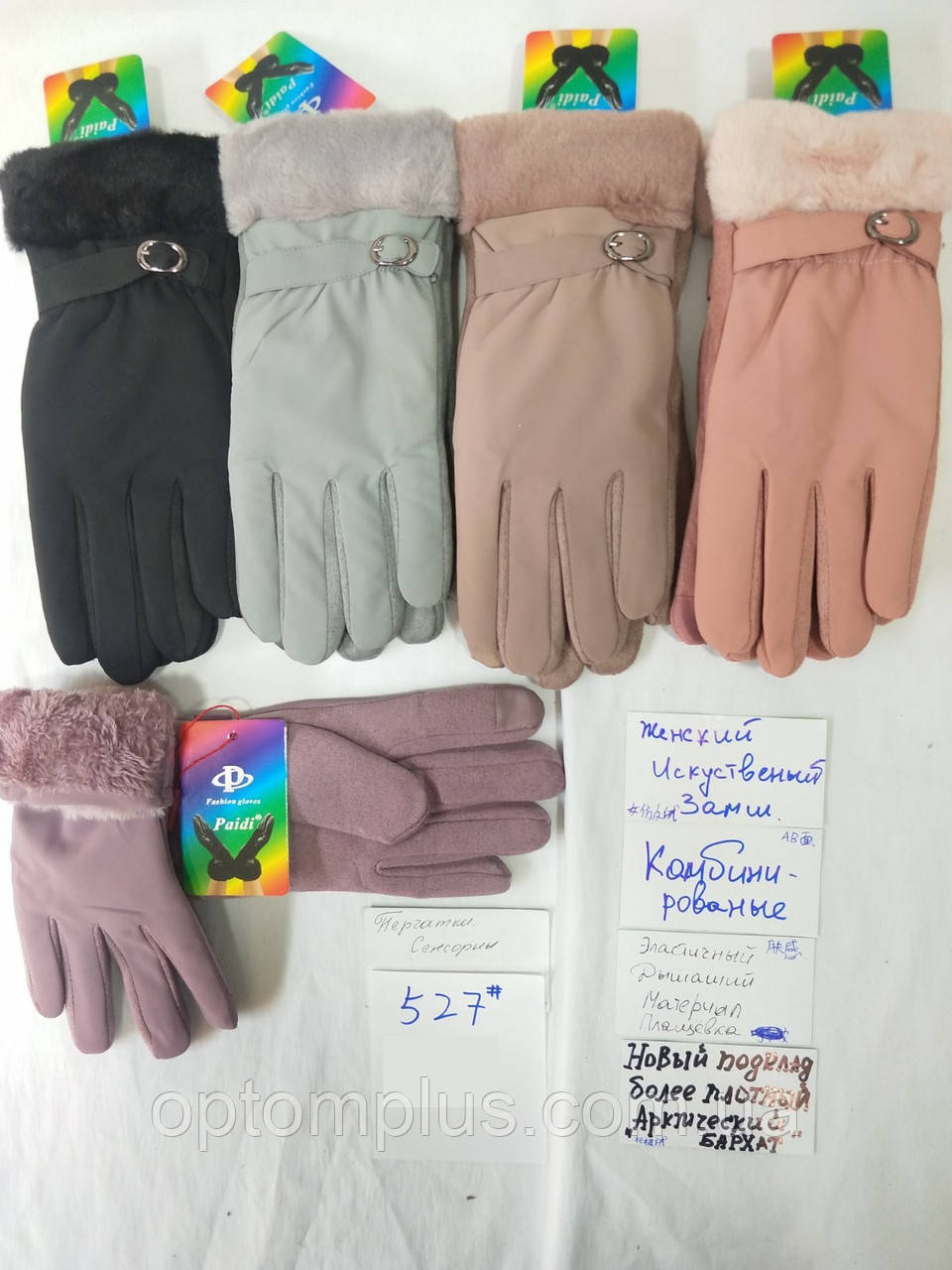 Перчатки женские сенсорные комбинированные оптом купить от склада 7 км