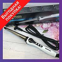 Конусная профессиональная плойка для локонов GM - 403 / Утюжок для волос