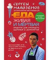 Книга Еда живая и мертвая. Продукты для стройности, здоровья и долголетия. Автор - Сергей Малоземов (Эксмо)
