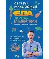 Книга Еда живая и мертвая. Научные принципы похудения. Автор - Сергей Малоземов (Эксмо)