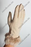 Женские зимние перчатки с мехом бежвые