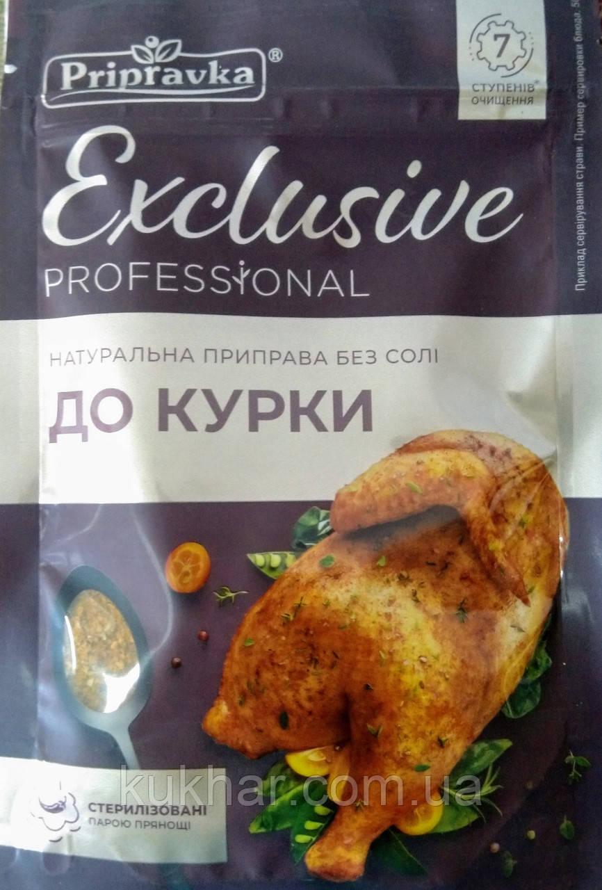 Exclusive Приправа для Курицы 50г