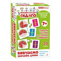 Індиго. Вивчаємо звичайні дроби 5360 арт. 13109076У ISBN 4823076138783
