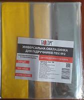 Обложки универсальные ПВХ h225/поштучно, 100 мкм.