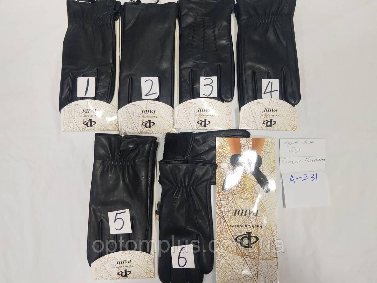 Перчатки мужские (кожа) оптом купить от склада 7 км
