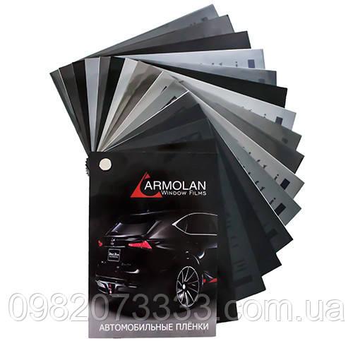 Автомобильные тонировочные плёнки Armolan США.- каталог. Автомобільні тонувальні плівки.