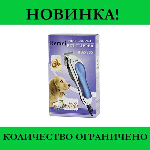 Машинка для стрижки животных Kemei RFJZ-805- Новинка