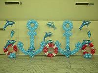 День рождения в морском стиле.Оформление воздушными шарами.