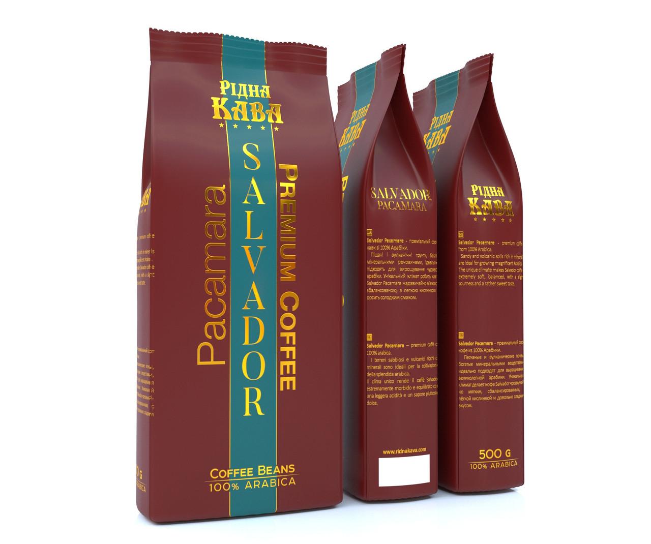 Рідна Кава Salvador 500 г. зерно