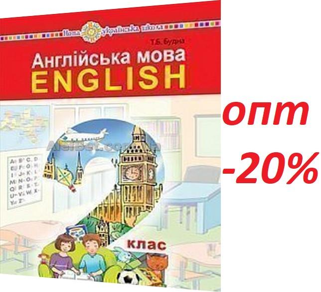 2 клас / Англійська мова. Підручник (НУШ) / Будна / Богдан