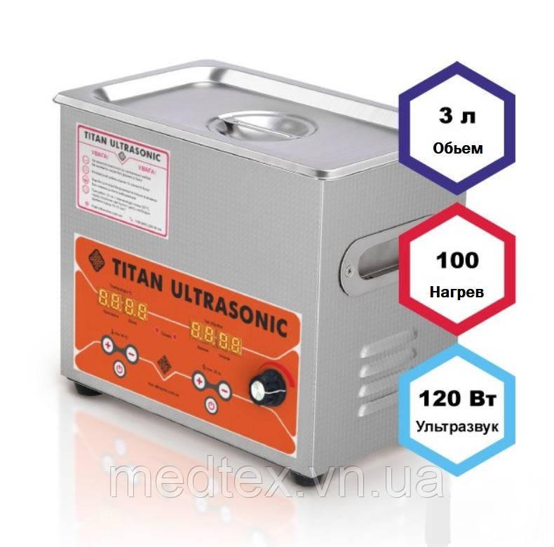 Ультразвукова ванна (мийка) 3 літри з регулюванням потужності і сертифікатом