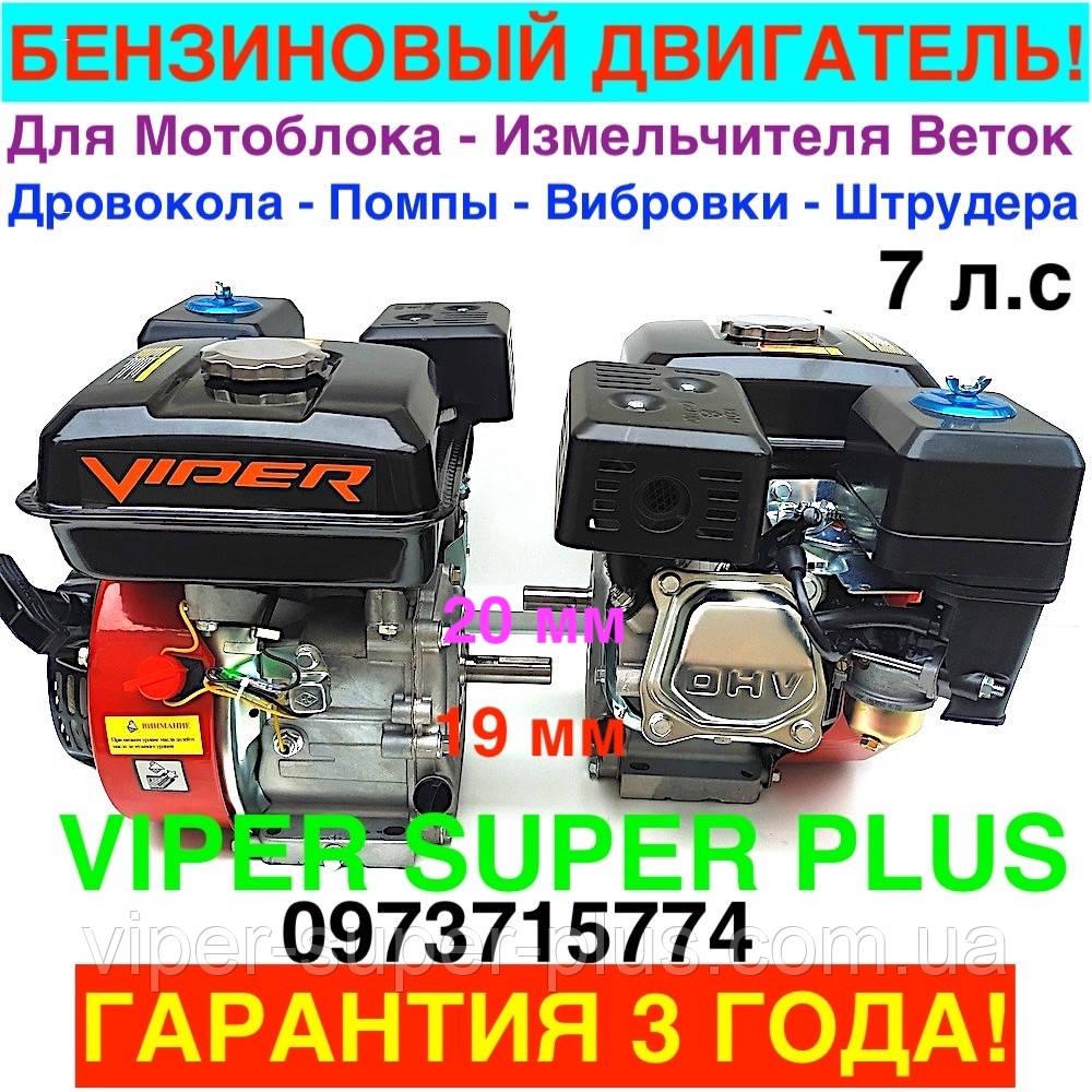 Двигатель Бензиновый к мотоблоку ЗУБР (ZUBR) VIPER 170 F-1 (7.5 л.с.) под шпонку, (для мотоблока на ремнях)