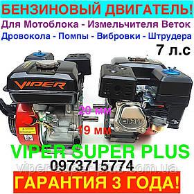 Двигун Бензиновий до мотоблока ЗУБР (ZUBR) VIPER 170 F-1 (7.5 л. с.) під шпонку, (для мотоблока на ременях)