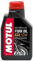 Масло вилочное 100% синтетичне Motul FORK OIL MEDIUM FACTORY LINE SAE 10W (1L)