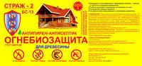 """Антисептическая огнебиозащита для древесины """"Страж-2"""" БС-13"""
