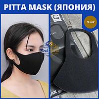 Маска Питта упаковка 3 шт. Маска Пита защитная для лица, многоразовая, антибактериальная