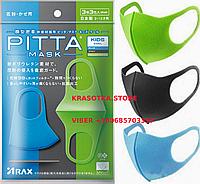 Оригинал! Япония! Маски PITTA детские защитные, ARAX Japan.3 маски в упаковке, видеообзор!Бесплатная доставка!, фото 1