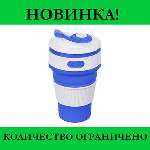 Силиконовый стакан складной Silicon Magic Cup- Новинка, фото 2