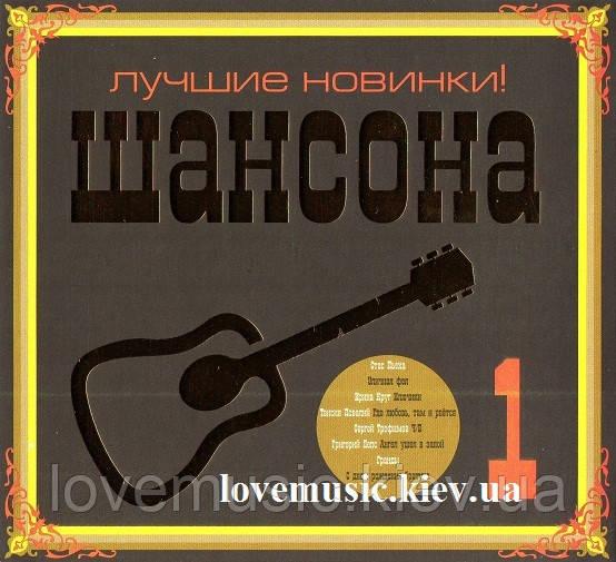 Музичний сд диск ЛУЧШИЕ НОВИНКИ ШАНСОНА 1 (2014) (audio cd)