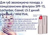 Зволожуюча губна помада, колір дикий рожевий, SPF 15, Locherber / Cosval, Швейцарія, натуральна, фото 4