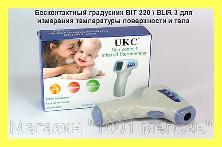 Бесконтактный градусник BIT 220 \ BLIR 3 для измерения температуры поверхности и тела, фото 2
