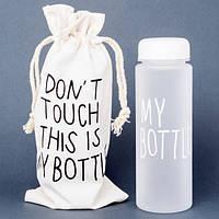 Белая матовая бутылка My Bottle с чехлом 500 мл, фото 1