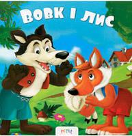 Книги на картоне Талант Волк и лис укр (9786177307807)
