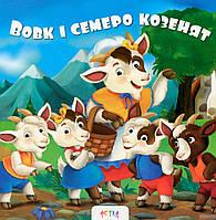 Книги на картоне Талант Волк и семеро козлят укр (9786177307821)