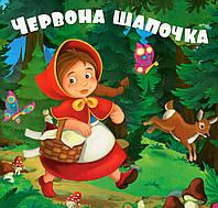 Книги на картоне Талант Красная шапочка укр (9786177307791)