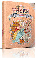 Королевство сказок Любимые сказки, Талант укр (9789669350015)
