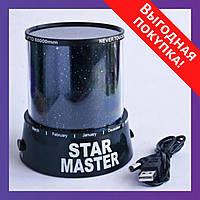 Ночник - Проектор звездного неба Star Master + шнур USB / Стар Мастер / Звездное небо / В детскую