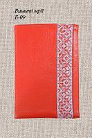 Блокнот с обложкой под вышивку Б-09 (кожа /кожзам)