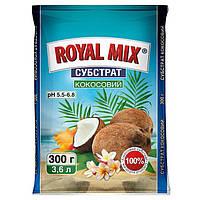 Субстрат кокосовый ROYAL MIX 300 г
