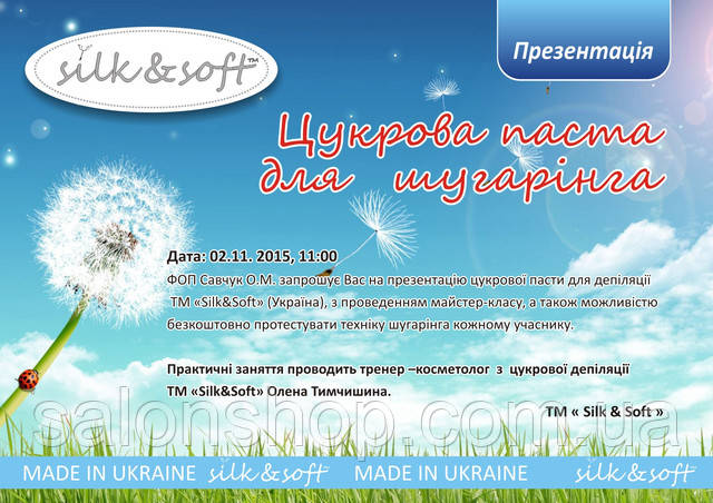 02.11.2015 бесплатный мастер-класс по шугарингу Silk&Soft!